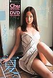 Chuッ SPECIAL (チュッ スペシャル) 2011年 09月号 [雑誌]