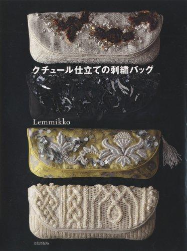 クチュール仕立ての刺繍バッグ