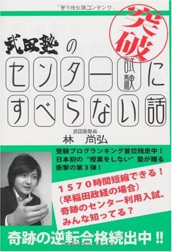 武田塾のセンター試験にすべらない話