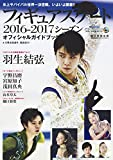 フィギュアスケート2016-2017シーズンオフィシャルガイドブック (アサヒオリジナル)