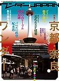 ワンダーJAPAN 8 (2008 SUMMER)―日本の〈異空間〉探検マガジン (三才ムック VOL. 201) (商品イメージ)