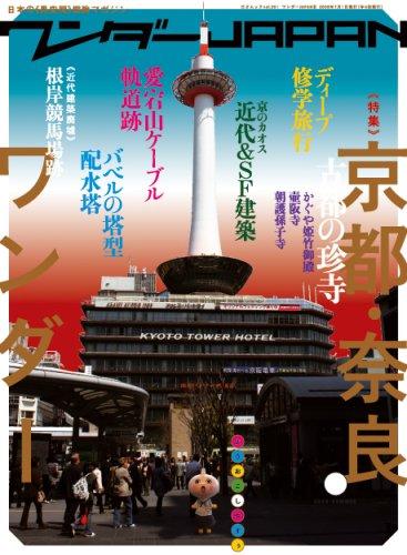 ワンダーJAPAN 8 (2008 SUMMER)―日本の〈異空間〉探検マガジン