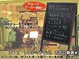 ◆店舗用/レストラン/カフェ看板◆A型/両面タイプ◆ブラックボード◆E4WA-1◆