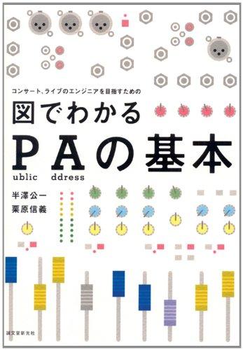図でわかるPAの基本: コンサート、ライブエンジニアを目指すための