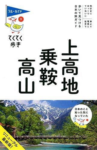 上高地・乗鞍・高山 (ブルーガイドてくてく歩き)