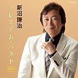 新沼謙治 プレミアム・ベスト2012