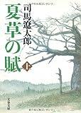 夏草の賦 [新装版] 上 (文春文庫)