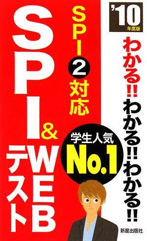 わかる!!わかる!!わかる!!SPI & Webテスト