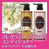 インディフィニ ノンシリコン フレグランス シャンプー・コンディショナーセット (ホワイトブーケの香り)