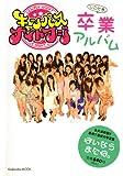 キャンパスナイトフジ しこたま卒業アルバム (講談社 MOOK)