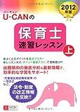 2012年版U-CANの保育士速習レッスン(上) (ユーキャンの資格試験シリーズ)
