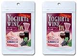 ヨーグルトワインスリム粒DX 2個セット(レスベラトロール配合ダイエットサプリ)