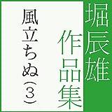 風立ちぬ(3)