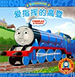 Thomas and Friends: Gordon the Boastful Engine (Chinese Edition)