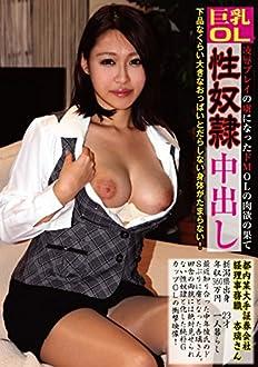 巨乳OL 性奴隷中出し MGLD-005 [DVD]