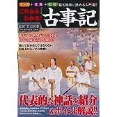 これならわかる!『古事記』―現存する世界最古の国家・日本の成り立ちを知る!! (Gakken Mook)