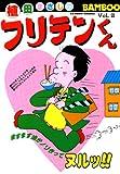 フリテンくん(2) (バンブーコミックス 4コマセレクション)