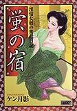蛍の宿~淫情女将の世話日記 (キングシリーズ 漫画スーパーワイド)