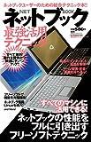 ネットブック最強活用テクニック (100%ムックシリーズ 晋遊舎ポケットシリーズ)
