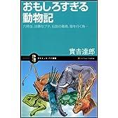 おもしろすぎる動物記 六時虫、凶暴なブタ、伝説の毒鳥、陸を行く魚… (サイエンス・アイ新書 50)