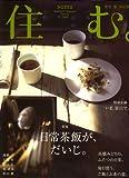 住む。 2009年 05月号 [雑誌]