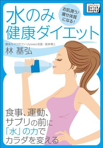 水のみ健康ダイエット お肌潤う♪ 痩せ体質になる! (impress QuickBooks)