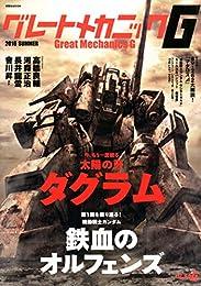グレートメカニックG 2016SUMMER (双葉社MOOK)