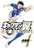 img - for CAPTAIN TSUBASA EN LA LIGA - Kaigai Gekito Hen - Vol.1 [ Young Jump Comics ][ In Japanese ] book / textbook / text book