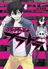 ぶらぶらっと★ブラドラ (角川コミックス・エース)