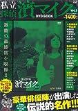 私立探偵 濱マイク DVD BOOK Vol.3 (宝島社DVD BOOKシリーズ)