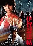 伊賀忍法帖 角川映画 THE BEST[DVD]