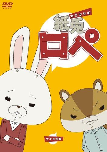 紙兎ロペ [DVD]