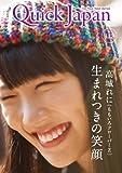 Quick Japan (�N�C�b�N�W���p��) Vol.112 2014�N2�������� [�G��]
