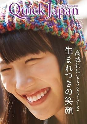 Quick Japan (クイックジャパン) Vol.112 2014年2月発売号 [雑誌]