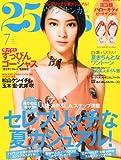 25ans (ヴァンサンカン) 2012年 07月号 [雑誌]
