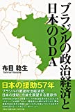 ブラジルの政治経済と日本のODA