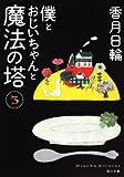 僕とおじいちゃんと魔法の塔(3) (角川文庫 こ 34-3)