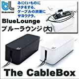 Blue Lounge ケーブルボックス(ブラック) The CableBox Black  BLD-CB-BK