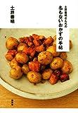 土井善晴さんちの 名もないおかずの手帖 (講談社のお料理BOOK)