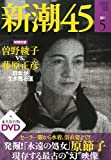新潮45 2011年 05月号 [雑誌]