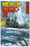 樺太沖海戦 2—鋼鉄の海嘯 (2) (C・Novels 55-57)