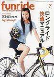 funride (ファンライド) 2009年 07月号 [雑誌]