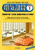 電気計算 2010年 01月号 [雑誌]
