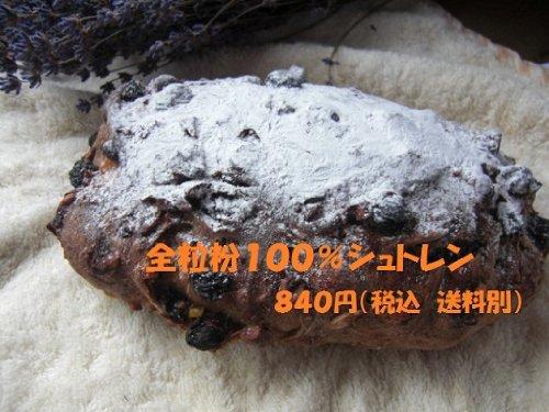 全粒粉100%シュトレン 健康的で、おいしくて、ハッピー ポッポのパンの真骨頂です。(天然酵母です)