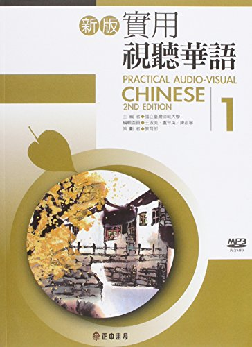 Practical Audio-Visual Chinese 1 2nd Edition (Book+mp3) (Chinese Edition)