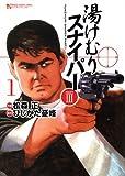 湯けむりスナイパーPart3 (1) (マンサンコミックス) (マンサンコミックス)