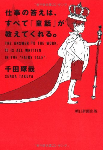 "仕事の答えは、すべて「童話」が教えてくれる。 = THE ANSWER TO THE WORK, IT IS ALL WRITTEN IN THE ""FAIRY TALE"""
