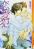 恋愛犯―LOVE HOLIC / 凪良 ゆう のシリーズ情報を見る