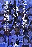 こんな世界に誰がした―爆笑問題の日本原論〈4〉 (幻冬舎文庫)
