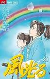 風光る 30 (フラワーコミックス)